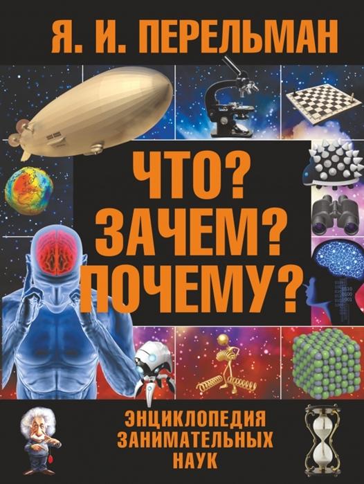 Что Зачем Почему Энциклопедия занимательных наук