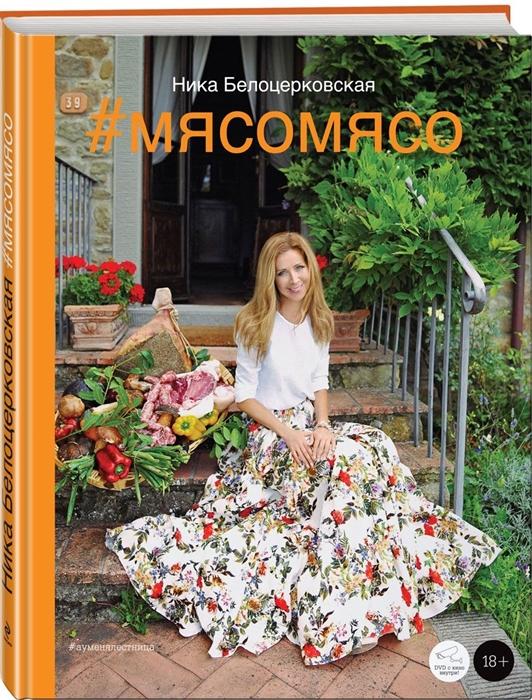 Белоцерковская Н. мясомясо DVD потапурченко з н петр великий dvd