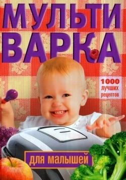 Вечерская И. (сост.) Мультиварка для малышей 1000 лучших рецептов