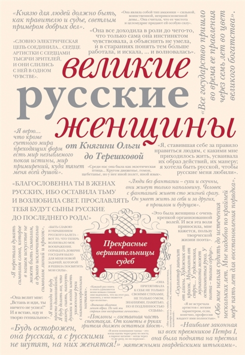 Хортова Е., Белюшина Н., Сердцева Н. Великие русские женщины От Княгини Ольги до Терешковой