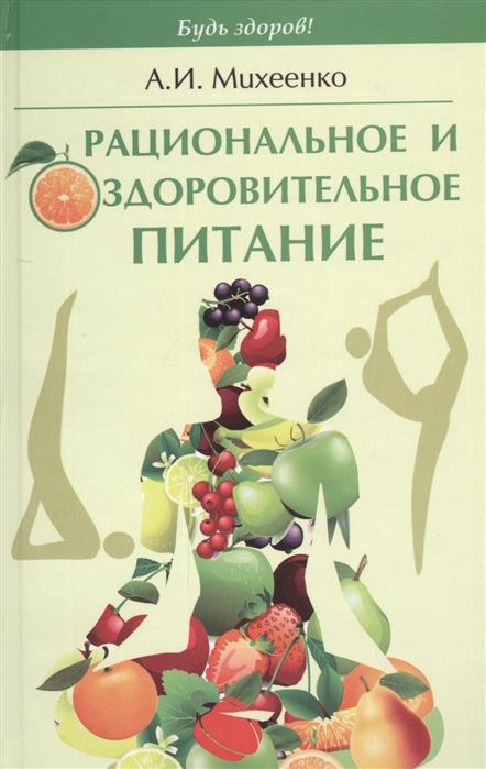 Михеенко А. Рациональное и оздоровительное питание