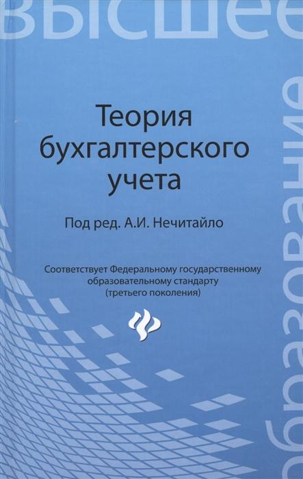 Нечитайло А., Нечитайло И., Томшинская И. Теория бухгалтерского учета Учебное пособие
