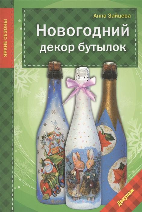 Фото - Зайцева А. Новогодний декор бутылок Декупаж аля ашмарина новогодний декупаж