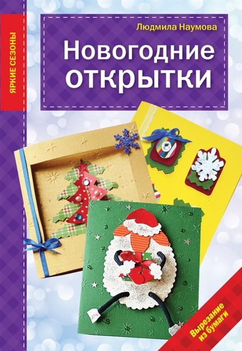 цена на Наумова Л. Новогодние открытки Вырезание из бумаги