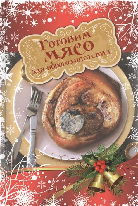 Братушева А. (ред.) Готовим мясо для новогоднего стола
