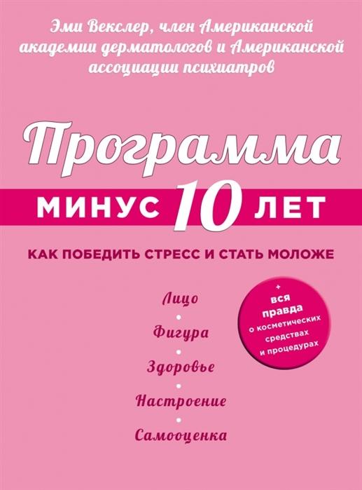 Программа Минус 10 лет Как победить стресс и стать моложе Вся правда о косметических средствах и процедурах
