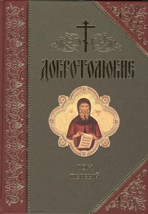 Феофан Затворник Добротолюбие комплект из 5 книг феофан затворник пер добротолюбие том третий
