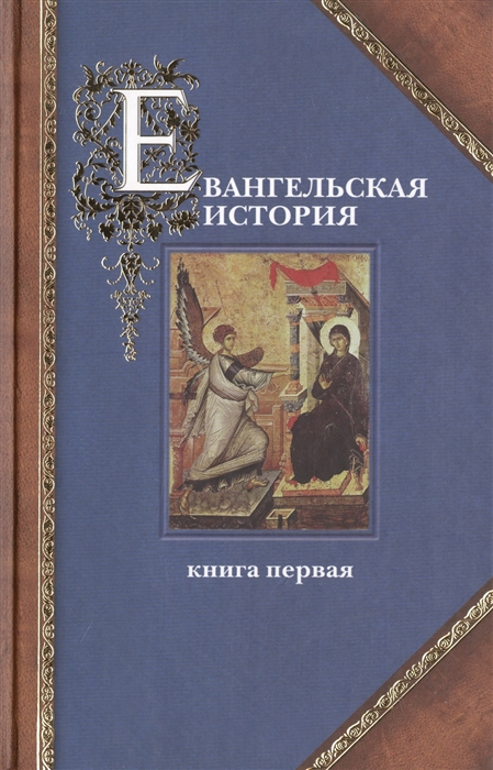 Матвеевский П. Евангельская история Книга первая комплект из 3 книг серия всемирная история комплект из 18 книг