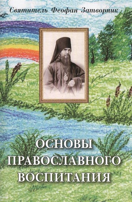 Святитель Феофан Затворник Основы православного воспитания