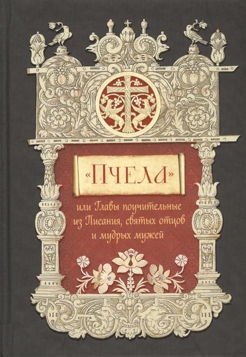 купить книгу писания мужей апостольских