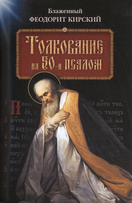 Блаженный Феодорит Кирский Толкование на 50-й псалом