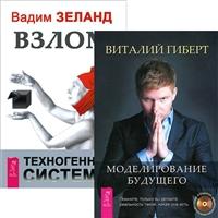 Моделирование будущего (+CD) + Взлом техногенной системы (аудиокнига + 2 CD в подарок)