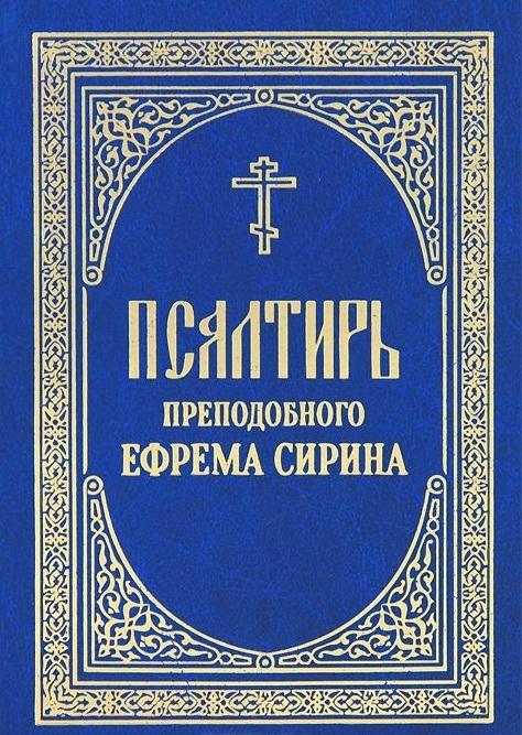 Святитель Феофан Затворник (сост.) Псалтирь преподобного Ефрема Сирина