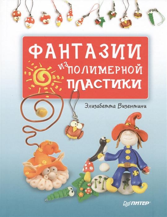 Купить Фантазии из полимерной пластики, Питер СПб, Лепка