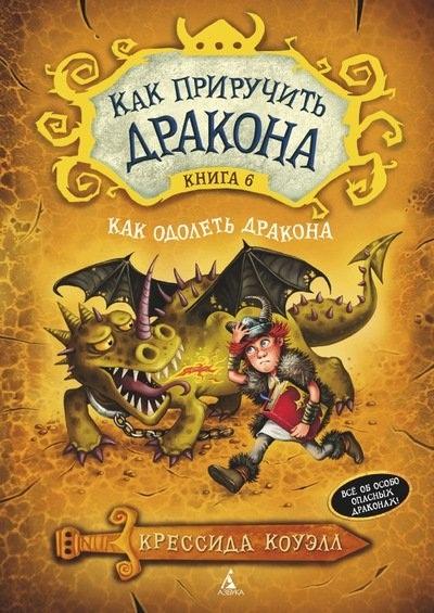 Коуэлл К. Как одолеть дракона Книга 6 коуэлл к как приручить дракона книга 1