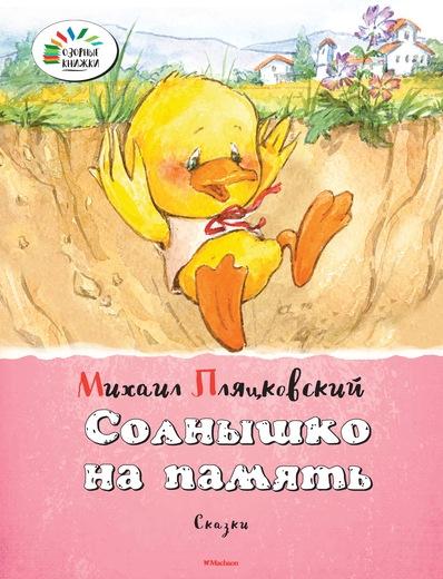 Пляцковский М. Солнышко на память Сказки пляцковский м я на облаке летал