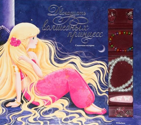 Калуан Двенадцать волшебных принцесс Сказочные истории Украшения
