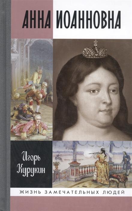 Курукин И. Анна Иоанновна цена