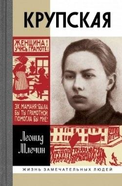 купить Млечин Л. Крупская по цене 447 рублей