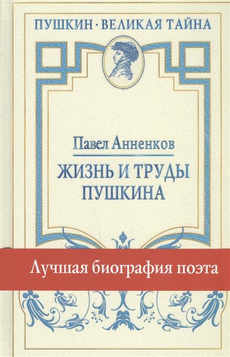 Жизнь и труды Пушкина Лучшая биография поэта