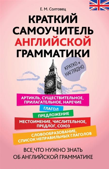 Солтовец Е. Карманный справочник по грамматике английского языка цена в Москве и Питере