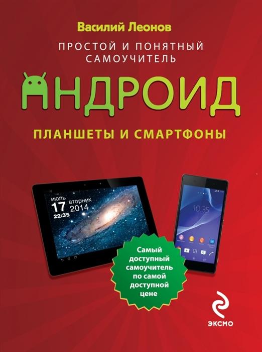 Леонов В. Андроид Планшеты и смартфоны Простой и понятный самоучитель фишер р android смартфоны и планшеты в помощь фотографу