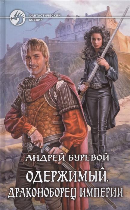 Одержимый Драконоборец Империи Роман