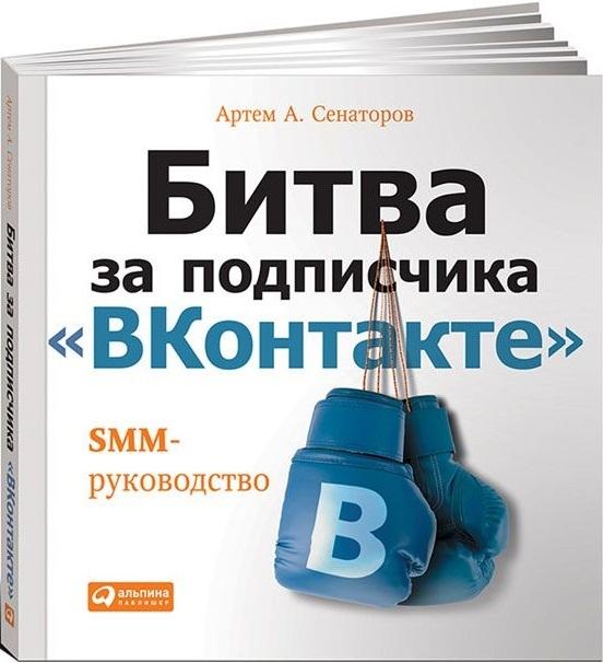Сенаторов А. Битва за подписчика ВКонтакте SMM-руководство