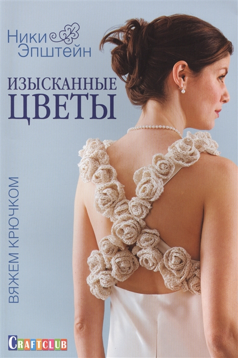 Эпштейн Н. Изысканные цветы Вяжем крючком