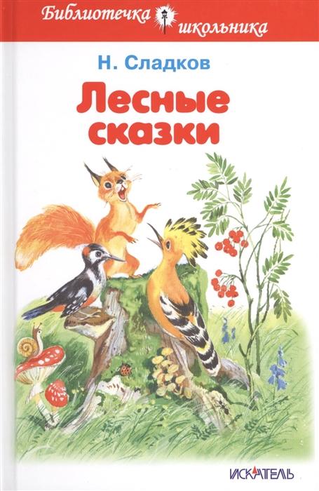 цены Сладков Н. Лесные сказки