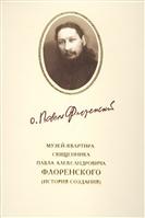 Музей-квартира священника Павла Александровича Флоренского (история создания)