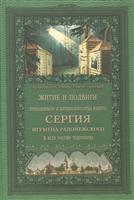 Житие и подвиги преподобного и богоносного отца нашего Сергия, игумена Радонежского и всея России чудотворца