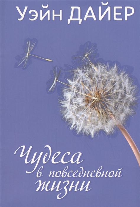 Дайер У. Чудеса в повседневной жизни книги феникс предчувствия в повседневной жизни