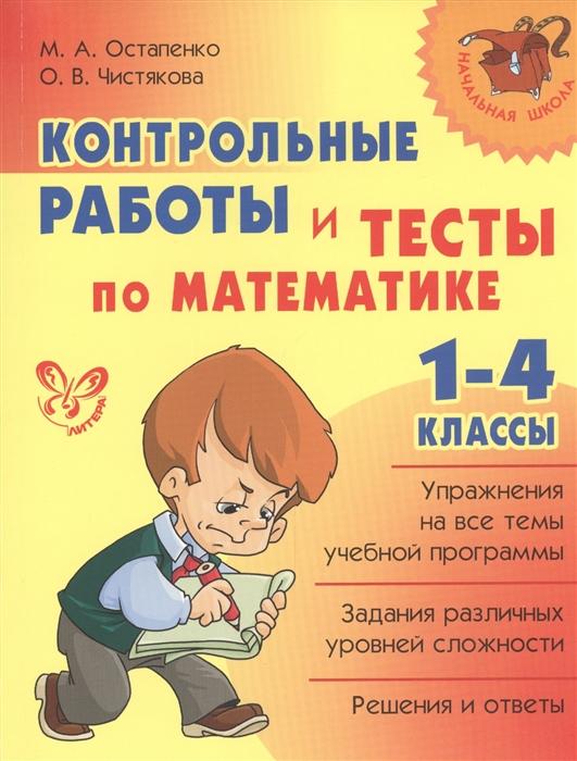 Фото - Остапенко М., Чистякова О. Контрольные работы и тесты по математике 1-4 классы чистякова о тесты по математике для тематич и итог контроля 2 кл
