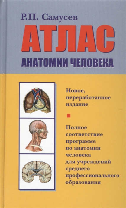 Самусев Р. Атлас анатомии человека р п самусев общая и частная гистология