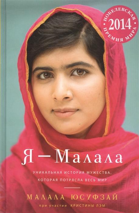 Я - Малала Девочка которая боролась за право на образование и была ранена талибами