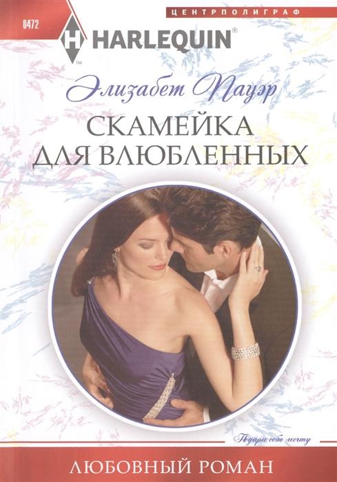 Пауэр Э. Скамейка для влюбленных Роман