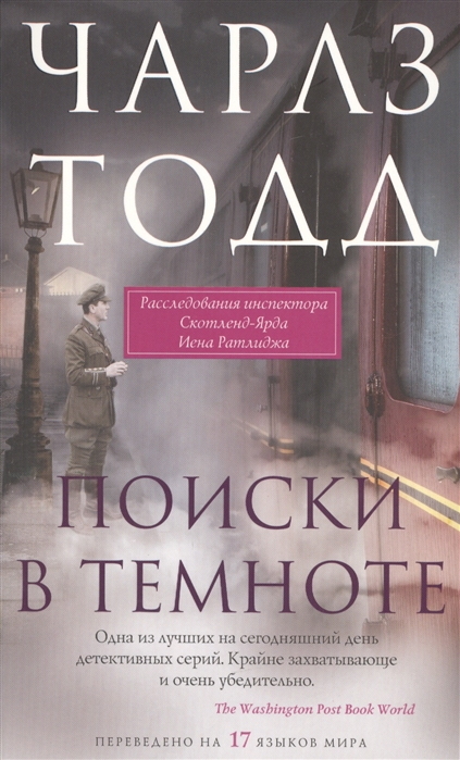 Поиски в темноте Расследования инспектора Скотленд-Ярда Иена Ратлиджа Роман