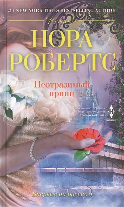 Робертс Н. Неотразимый принц Роман робертс н капитан для меган роман
