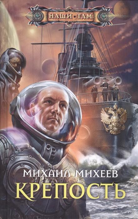 Михеев М. Крепость Роман цена и фото