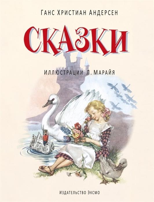 цены Андерсен Г.Х. Ганс Христиан Андерсен Сказки