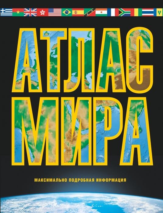 Юрьева М. Атлас мира Максимально подробная информация Издание 6-е исправленное и дополненное
