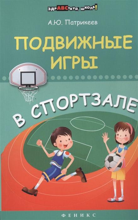 Патрикеев А. Подвижные игры в спортзале цена и фото