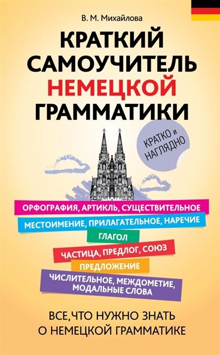 цены Михайлова В. Краткий самоучитель немецкой грамматики