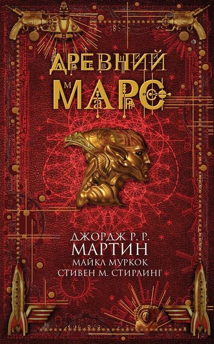 Древний Марс сборник рассказов
