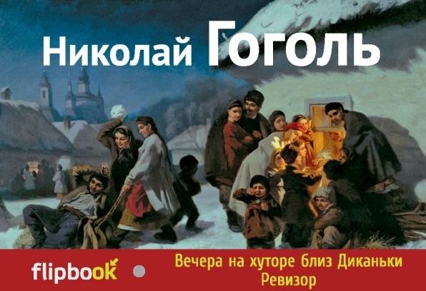 Гоголь Н. Вечера на хуторе близ Диканьки Ревизор н гоголь ревизор