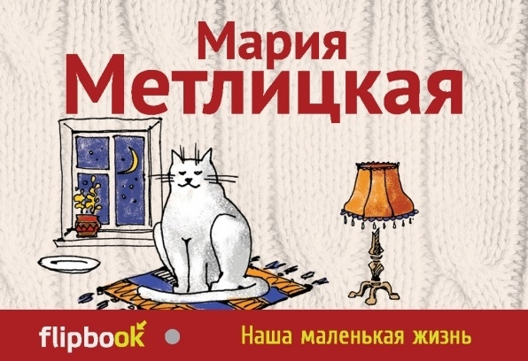 Метлицкая М. Наша маленькая жизнь путешествие это маленькая жизнь