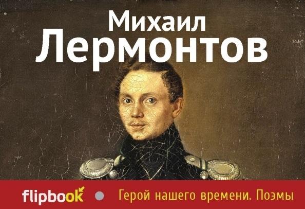 Лермонтов М. Герой нашего времени Поэмы
