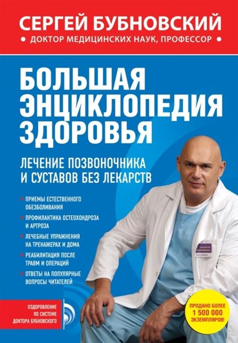 Большая энциклопедия здоровья Лечение позвоночника и суставов без лекарств