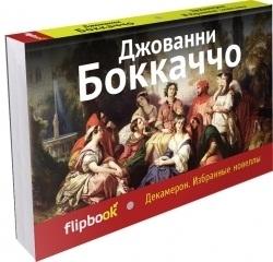 Боккаччо Дж. Декамерон Избранные новеллы